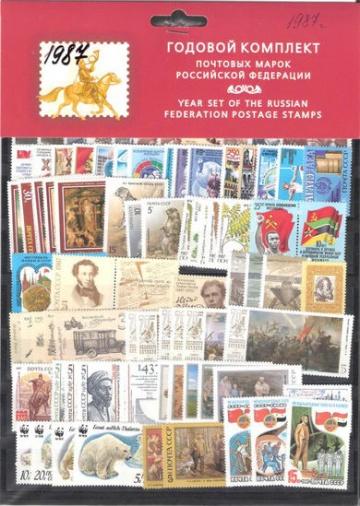 Годовой набор почтовых марок СССР 1987 года