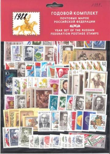 Годовой набор почтовых марок СССР 1988 года