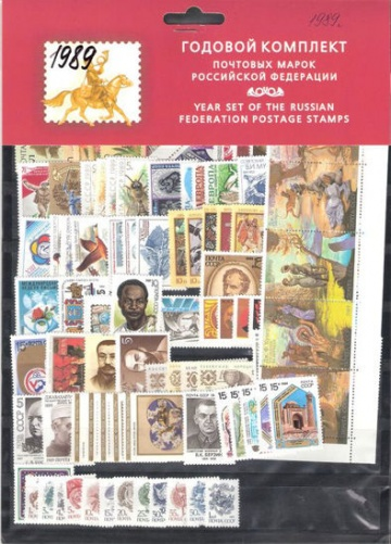 Годовой набор почтовых марок СССР 1989 года
