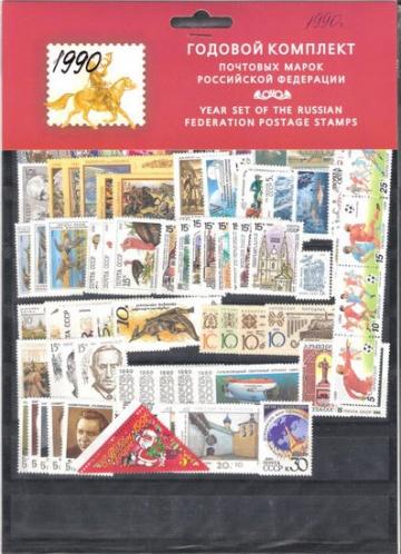 Годовой набор почтовых марок СССР 1990 года