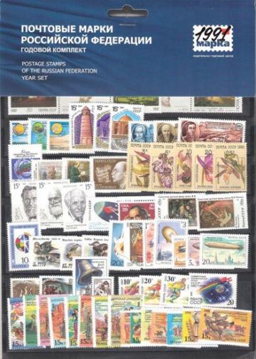 Годовой набор почтовых марок СССР 1991 года