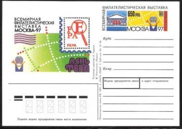 Почтовая марка ПК-1997 - № 69 День ФЕПА на выставке «Москва-97»