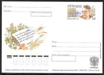 Почтовая марка ПК-2000 - № 98 100 лет со дня рождения М. В. Исаковского