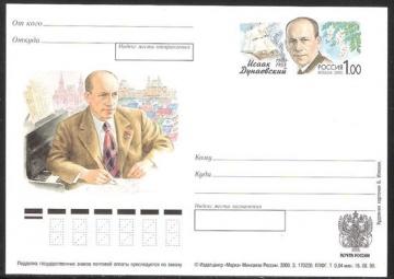 Почтовая марка ПК-2000 - № 99 100 лет со дня рождения И. О. Дунаевского