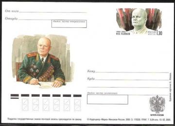 Почтовая марка ПК-2000 - № 102 100 лет со дня рождения Ф. И. Голикова