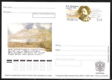 Почтовая марка ПК-2002 - № 122 125 лет со дня рождения М. А. Волошина