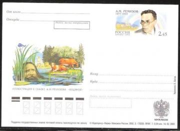 Почтовая марка ПК-2002 - № 123 125 лет со дня рождения А. М. Ремизова