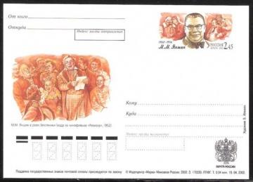 Почтовая марка ПК-2002 - № 124 100 лет со дня рождения М. М. Яншина