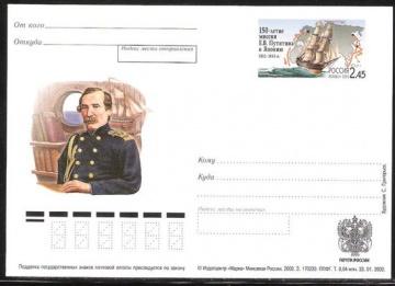 Почтовая марка ПК-2002 - № 125 150 летие миссии Е. В. Путятина в Японию