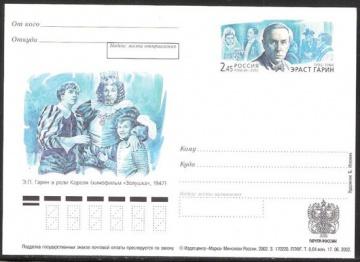 Почтовая марка ПК-2002 - № 126 100 лет со дня рождения Э. П. Гарина