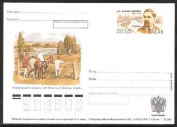Почтовая марка ПК-2002 - № 127 150 лет со дня рождения Д. Н. Мамина - Сибиряка