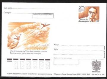 Почтовая марка ПК-2003 - № 134 100 лет со дня рождения Н. А. Заболоцкого