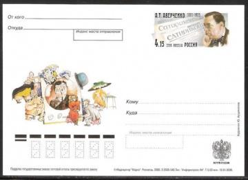 Почтовая марка ПК-2006 - № 165 125 лет со дня рождения А. Т. Аверченко