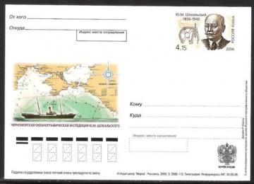 Почтовая марка ПК-2006 - № 169 150 лет со дня рождения Ю. М. Шокальского