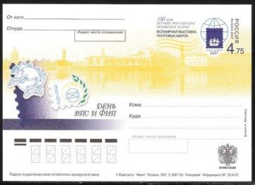 Почтовая марка ПК-2007 - № 173 День российской ВПС и ФИП