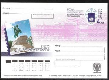 Почтовая марка ПК-2007 - № 175 День Санкт-Петербурга