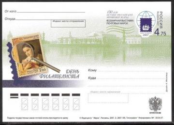 Почтовая марка ПК-2007 - № 177 День филателиста