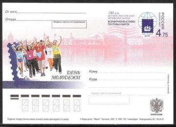 Почтовая марка ПК-2007 - № 178 День молодёжи