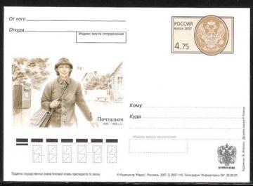Почтовая марка ПК-2007 - № 181 История Российской почты