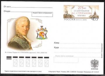 Почтовая марка ПК-2007 - № 182 275 лет со дня рождения А. С. Строганова