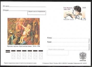 Почтовая марка ПК-2007 - № 183 125 лет со дня рождения П. Н. Филонова