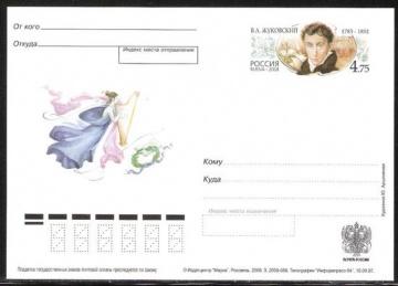 Почтовая марка ПК-2008 - № 184 225 лет со дня рождения В. А. Жуковского