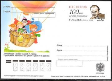 Почтовая марка ПК-2008 - № 192 100 лет со дня рождения Н. Н. Носова