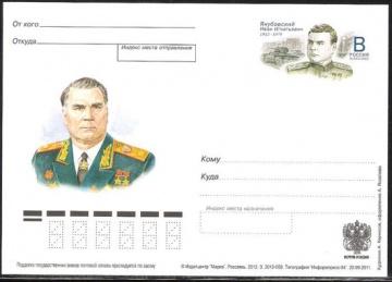 Почтовая марка ПК-2012 - № 230 100 лет со дня рождения И. И. Якубовского