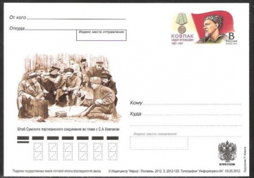 Почтовая марка ПК-2012 - № 233 125 лет со дня рождения С. А. Ковпака