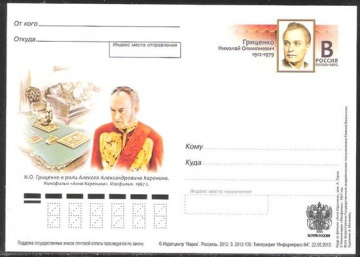 Почтовая марка ПК-2012 - № 234 100 лет со дня рождения Н. О. Гриценко