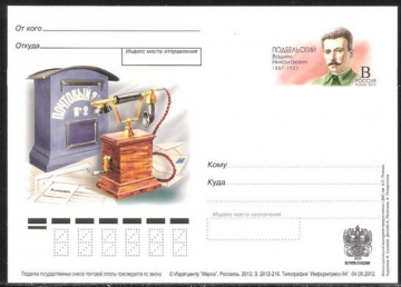 Почтовая марка ПК-2012 - № 239 125 лет со дня рождения В. Н. Подбельского