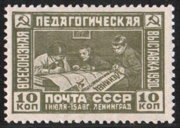Почтовая марка СССР 1930 г Загорский № 255*