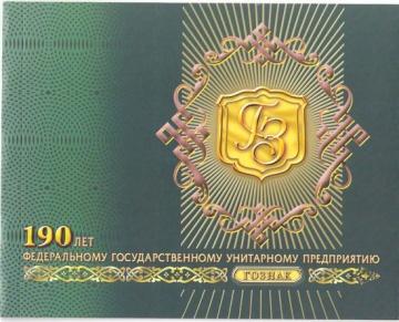 Буклеты марок России 2008. № 1120 К 190-летию ГОЗНАКа