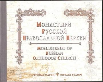 Буклеты марок России 2004. № 917-921 Монастыри Русской Православной церкви