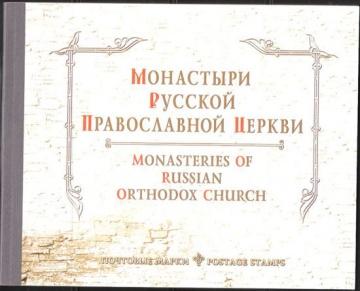 Буклеты марок России 2003. № 807-811,837-842 Монастыри Русской Православной церкви