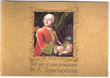 Буклеты марок России 2011. № 1543 (ПБ № 124) 300 лет со дня рождения М. В. Ломоносова