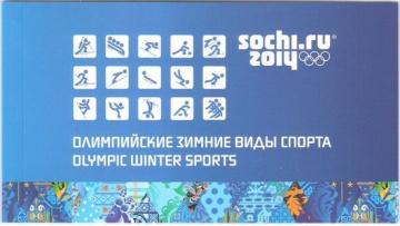 Буклеты марок России 2013. № 1782-1796 XXII Олимпийские зимние игры 2014 года в г. Сочи. Олимпийские зимние виды спорта
