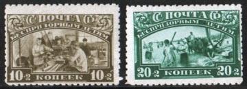 Почтовая марка СССР 1930 г Загорский № 249-250*