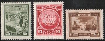 Почтовая марка СССР 1925 г Загорский № 115-117 *