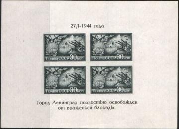 Почтовая марка СССР 1944 г Загорский № 853 ПБ № 4 (I тип)*
