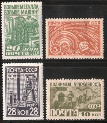 Почтовая марка СССР 1929 г Загорский № 245-248 *
